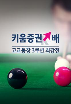 제2회 키움증권배 고교동창 3쿠션 최강전 프로그램 정보 대표 이미지