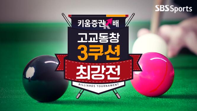 키움증권배<br>고교동창<br>3쿠션 최강전