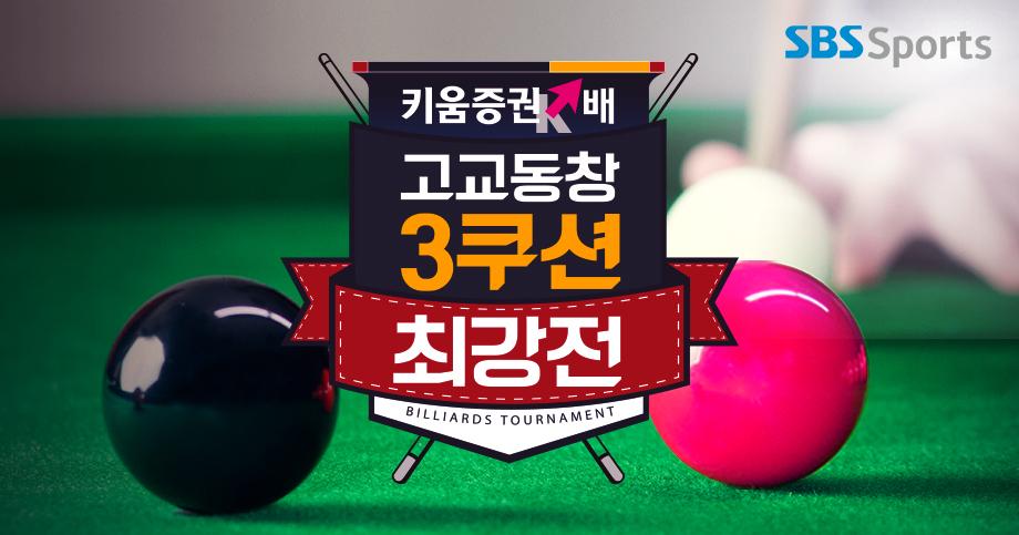 제2회 키움증권배 고교동창 3쿠션 최강전