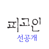 선공개 영상보기
