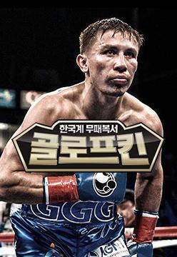 한국계 무패복서 골로프킨 프로그램 정보 대표 이미지