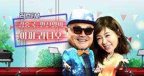 김흥국¸ 안선영의 아싸 라디오