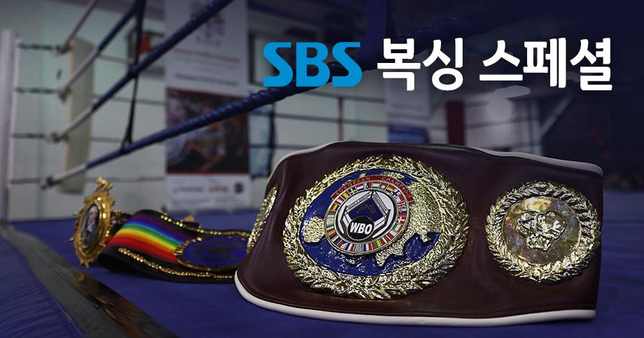 SBS복싱<br>스페셜