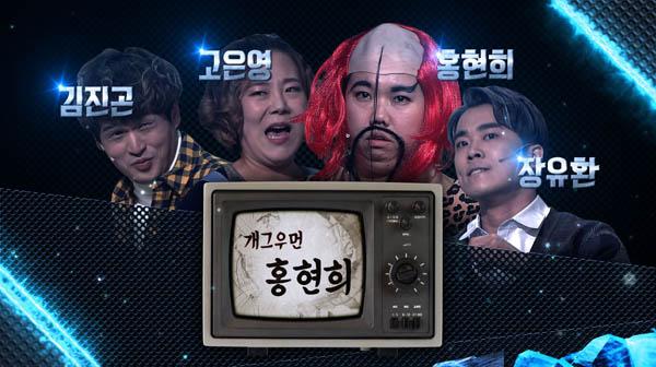 개그우먼 홍현희