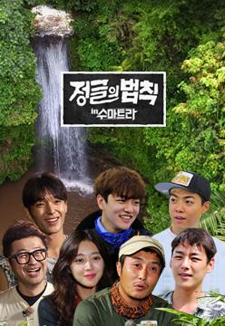 김병만의 정글의 법칙 프로그램 정보 대표 이미지