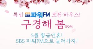 5월 황금연휴! SBS파워FM으로 놀러가자!