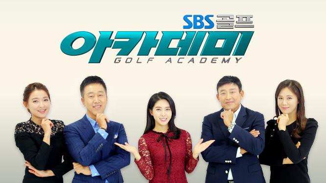 국내 최고 레슨프로들의 레슨!<br> 골프의 모든 순간, SBS골프|아카데미
