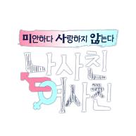 남사친 여사친 프로그램 로고 이미지