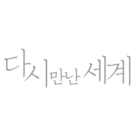 다시 만난 세계 프로그램 로고 이미지