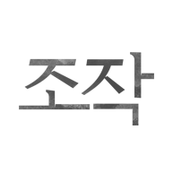 조작 PD노트 프로그램 로고 이미지