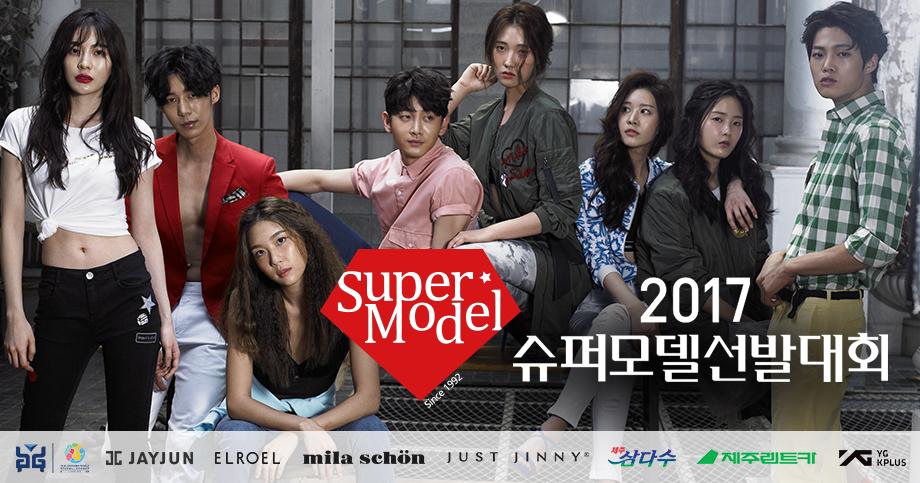 2017 슈퍼모델 선발대회