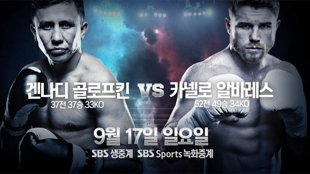 한국계 무패복서 골로프킨<br> 9월17일 오전11시 생중계