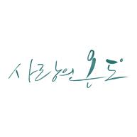 사랑의 온도 프로그램 로고 이미지