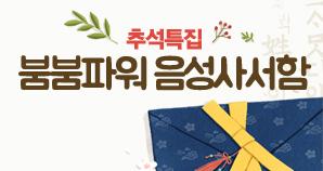 [추석특집] 붐붐파워 음성사서함
