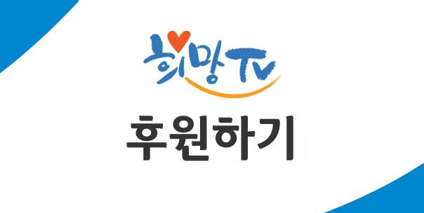 희망 TV SBS<br> 후원하기