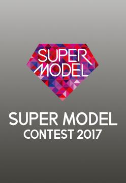 2017 슈퍼모델 선발대회 프로그램 정보 대표 이미지