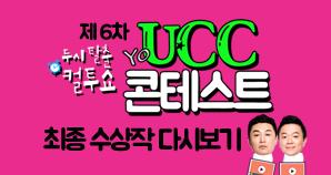 컬투쇼 UCC 콘테스트