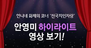 전국지인자랑 안영미 하이라이트