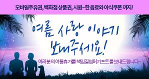 박소현의 러브게임 여름특집