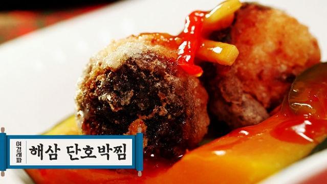 [중식대백과] 여경래파 해삼 단호박찜