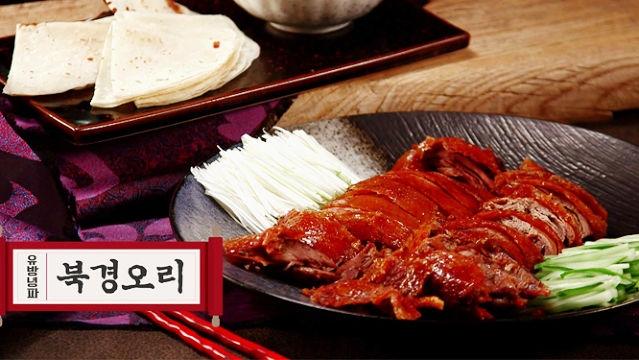 [중식대백과] 유방녕파 북경오리