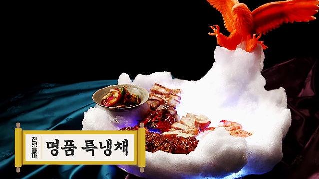 [중식대백과] 진생용파 명품 특냉채