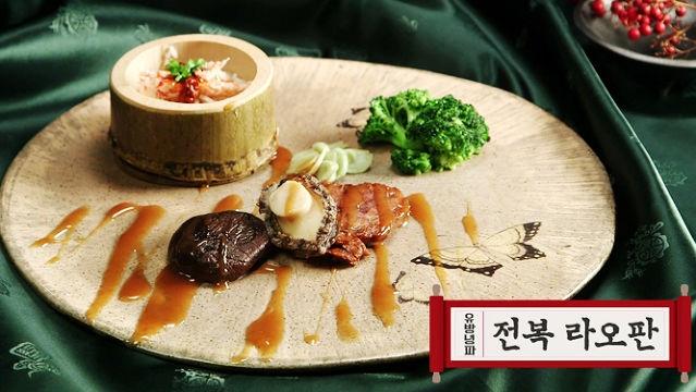 [중식대백과] 유방녕파 전복 라오판