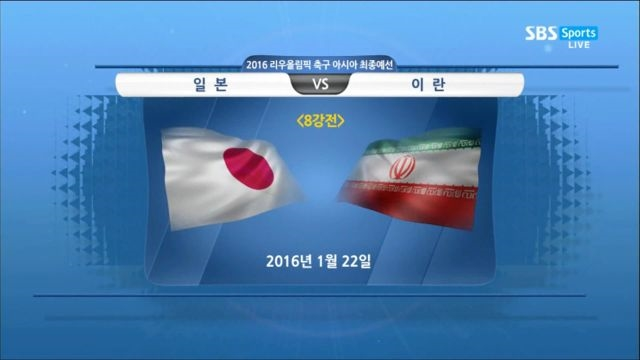 일본 vs 이란 하이라이트