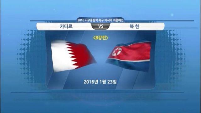 카타르 vs 북한 하이라이트