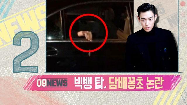 그룹 '빅뱅'의 탑, 중국 스케줄 중 '담배꽁초' 투척... 썸네일 이미지