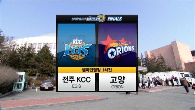 [챔프 1차전] KCC vs 오리온 하이라이트