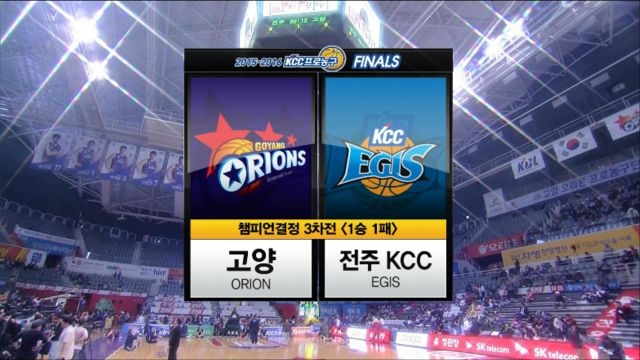 [챔프 3차전] 오리온 VS KCC 하이라이트