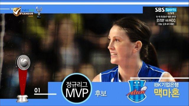 '리그 최고의 공격수' 여자부 MVP 맥마혼