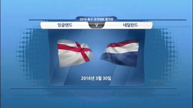 [평가전] 잉글랜드 vs 네덜란드 하이라이트