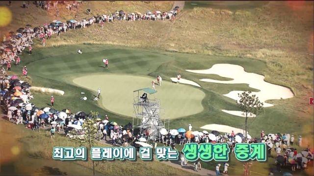 [한국여자오픈 D-3] '처음부터 끝까지 다 보여준다' 골프 역대 최장시간 중계
