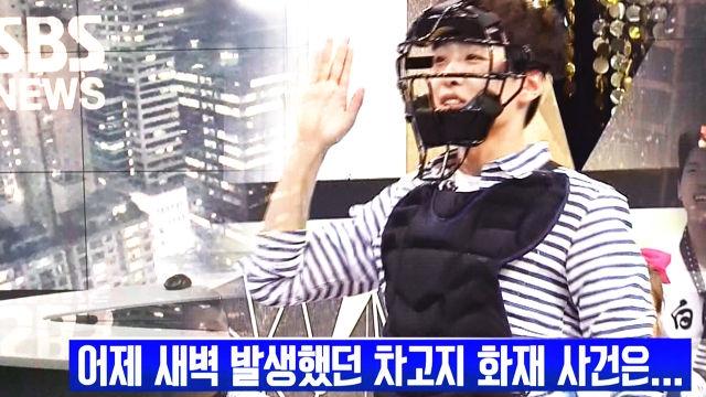배성재 워너비 조정식, 비욘세 춤추며 '뉴스 중계' 경악