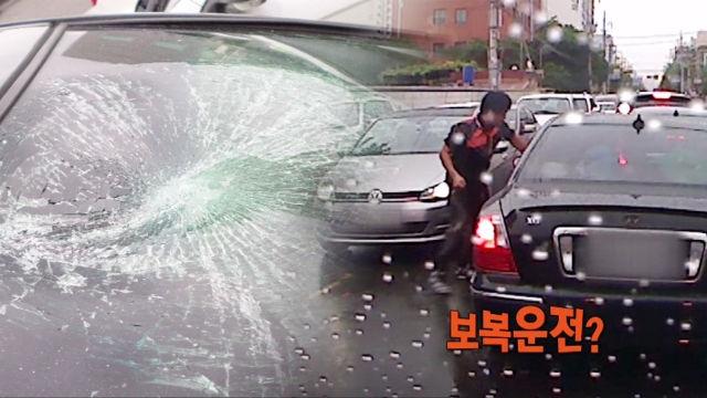 운전자 폭행에 뺑소니 사고, 사라져야 할 사람들