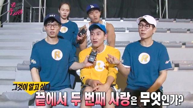[선공개] 끝사랑 x 런닝맨