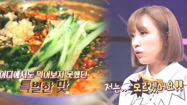 """하니, 독특한 매력의 슴슴한 냉칼국수 맛에 """"저는 잘 모르겠다"""""""