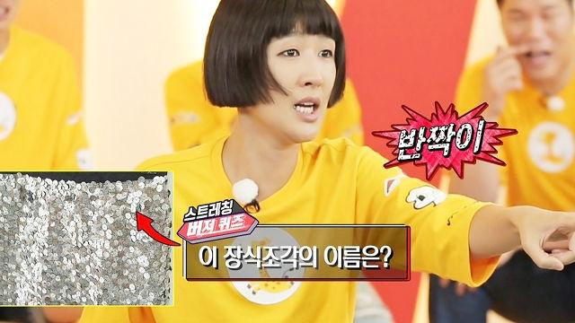 홍진경, 패션 피플 맞아?… '반짝이' 굴욕