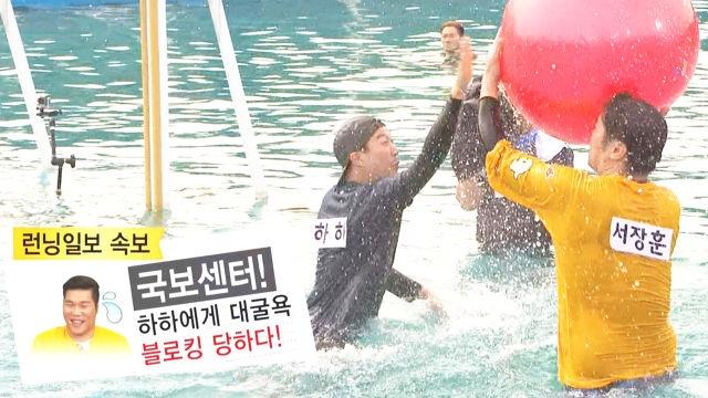 신장 207cm 서장훈, 하하에 파리채 블로킹 당해 '굴욕'