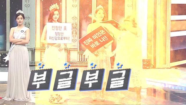 장영란 '미인킹' 진 선발에 분노한 홍윤화 난동!
