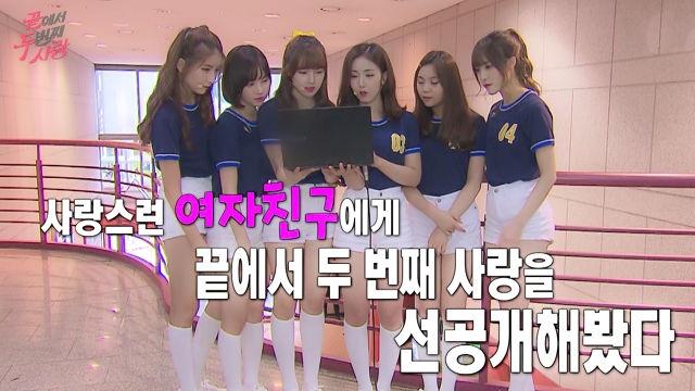 [선공개] 끝사랑 x 여자친구, 1분 영상에 '숨막히는 리액션'