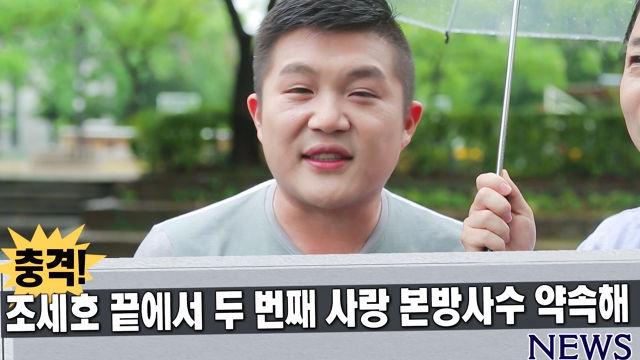 [메이킹] 조세호, 끝사랑 행사에 연속 불참! 프로불참러의 '대국민 사과'