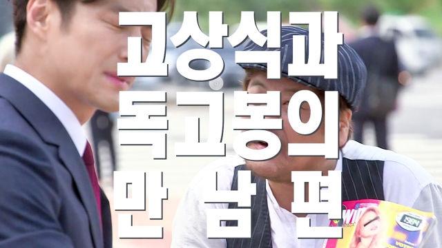 [메이킹] 천하의 성지루도 당황한 '문제의 야.한.잡.지' 그 장면!