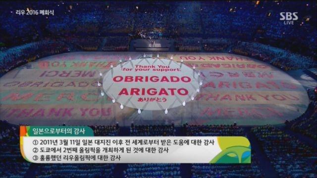 리우올림픽 폐회식 다음 개최국 일본의 국기 게양
