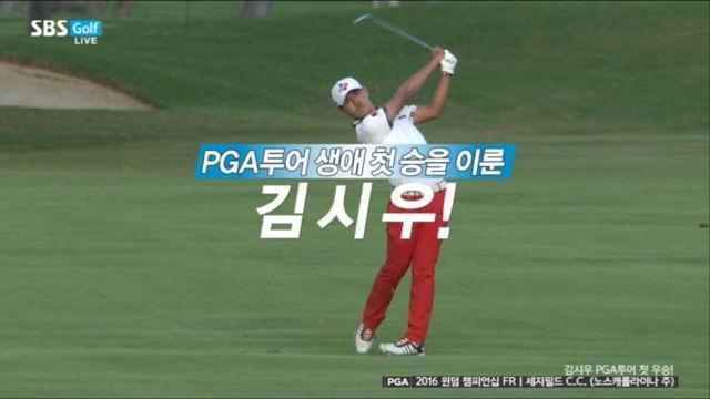 김시우, PGA 생애 첫 우승