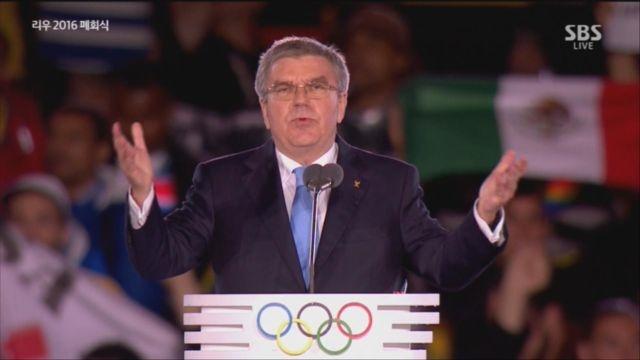 토마스 바흐 IOC 위원장의 폐회 연설