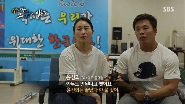 '리우의 영웅' 윤진희, 가족의 힘으로 들어올린 동메달!