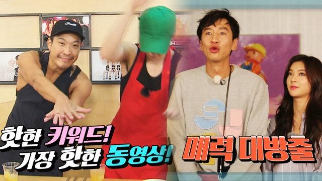 [9월 25일 예고] 가장 핫한 동영상! '런닝맨 TV'